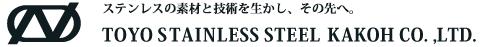 東洋ステンレス化工株式会社