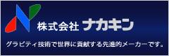 株式会社ナカキン