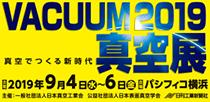 VACUUM2019真空展