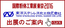 国際粉体工業展東京2016