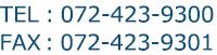 TEL:072-423-9300 FAX:072-423-9301
